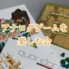 アナログゲームを楽しむ会♪(スピリチュアル風味)