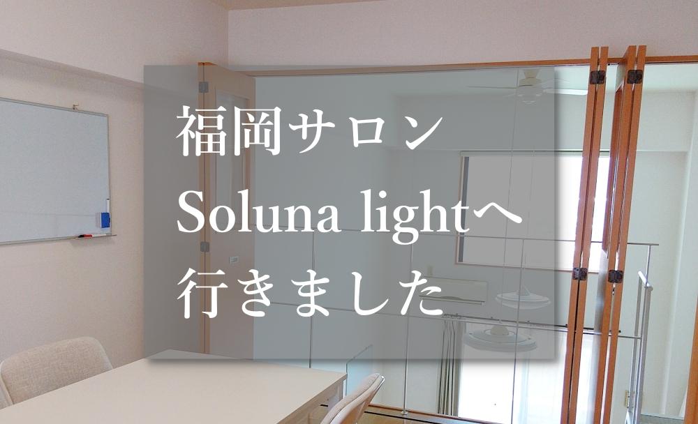 福岡サロンSoluna lightへ行きました